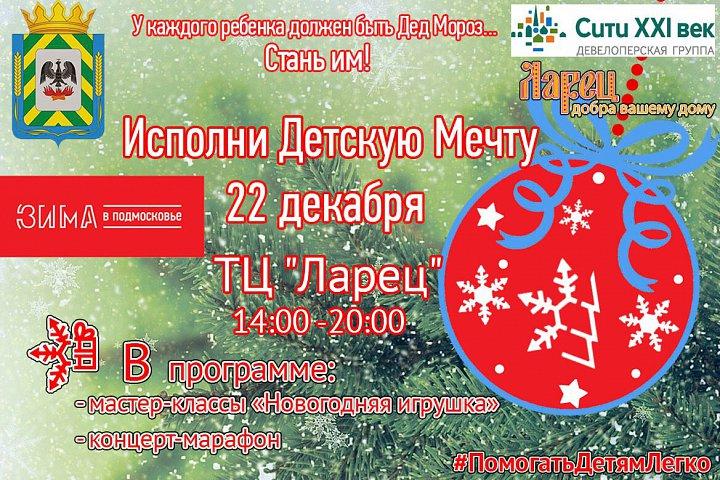 22 декабря в ТЦ «Ларец» любой желающий может исполнить мечты нуждающихся детей Ленинского района