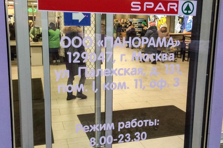 На ПЛК открылся супермаркет EuroSpar. Фоторепортаж фото 3