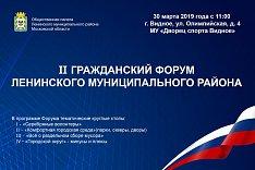 На Гражданском форуме обсудят тему преобразования Ленинского района в городской округ. ФОРУМ ОТМЕНЕН