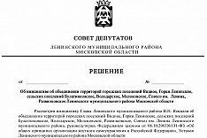 Начался процесс преобразования Ленинского района в городской округ