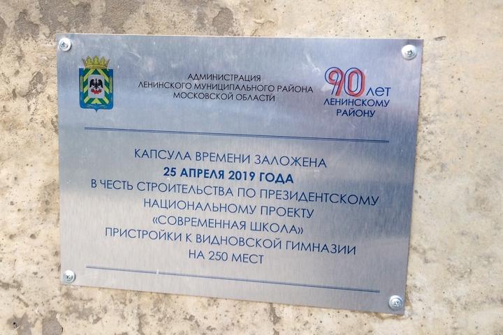 К Видновской гимназии пристроят несколько новых корпусов фото 3