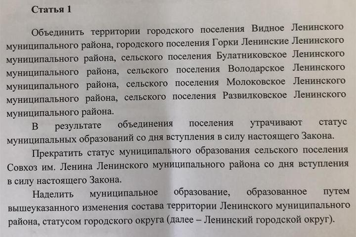 Совет депутатов Ленинского района предложил ликвидировать Совхоз имени Ленина и преобразовать Ленинский район в «Ленинский городской округ»