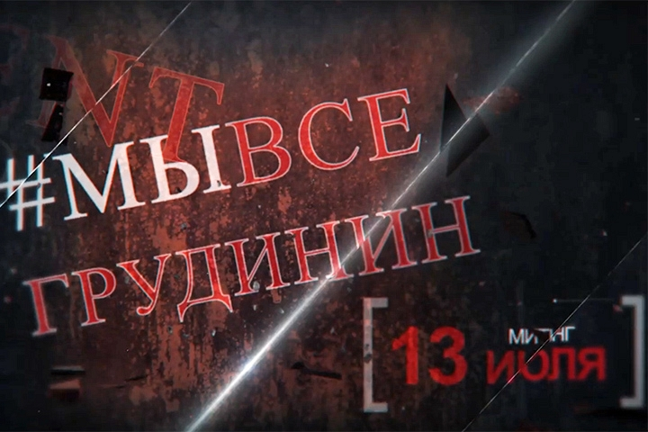 13 июля в Москве пройдет митинг в защиту Совхоза имени Ленина и Павла Грудинина