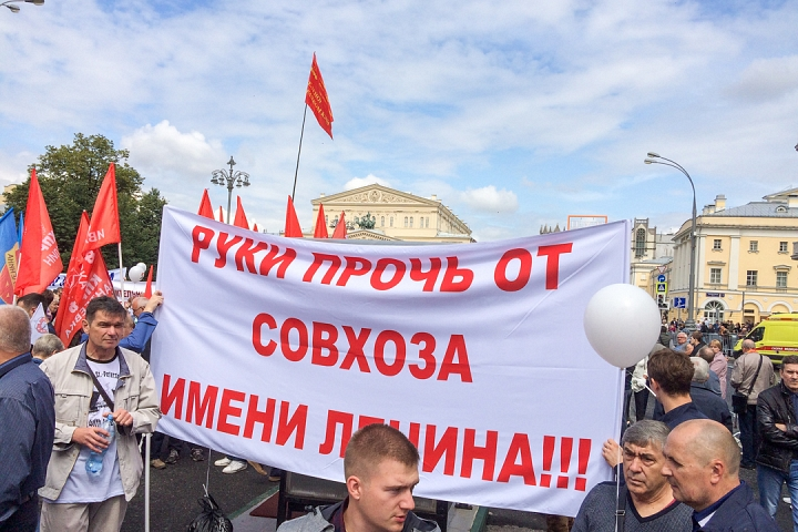 В Москве прошел митинг против рейдерского захвата и ликвидации Совхоза имени Ленина. Фото и видео фото 8