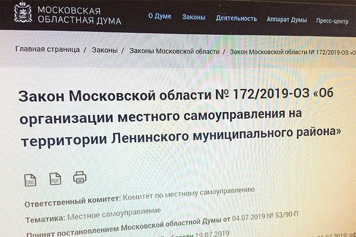 4 августа 2019 года Ленинский муниципальный район официально станет Ленинским городским округом