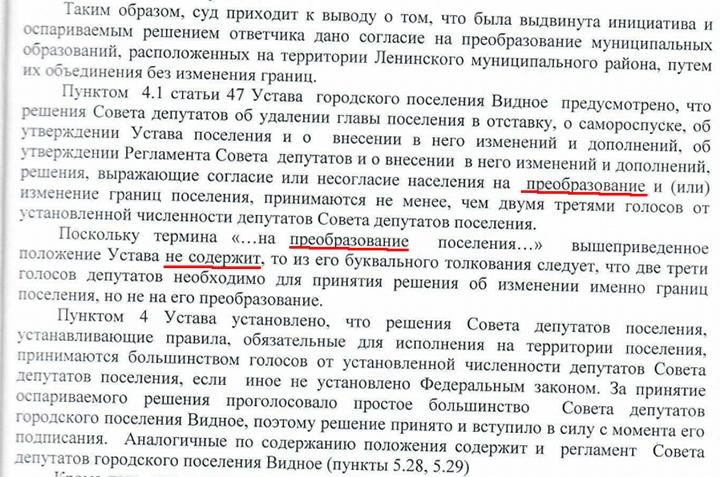 Решение Совета депутатов г.п. Видное о преобразовании в округ Видновский суд посчитал законным фото 3