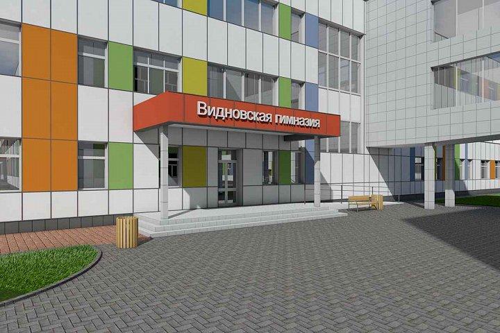 К Видновской гимназии пристроят новые корпуса стоимостью полмиллиарда рублей