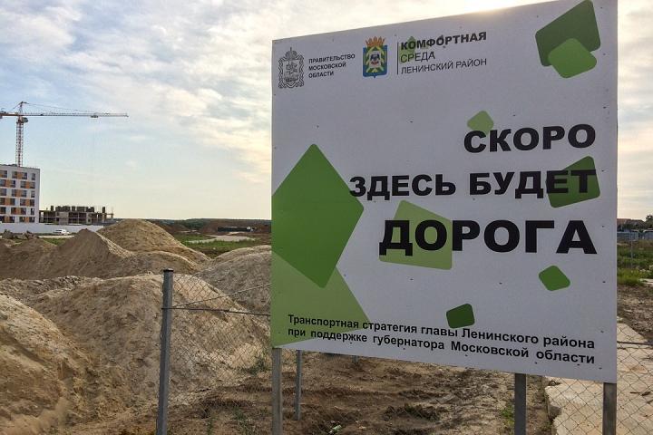 О строительстве дороги-выезда из новых микрорайонов на трассу М-4 «Дон». Август 2019. Фото и видео