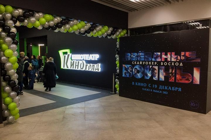 В Видном открылся торговый центр «Галерея 9-18» и кинотеатр «Киноград». Фоторепортаж фото 34