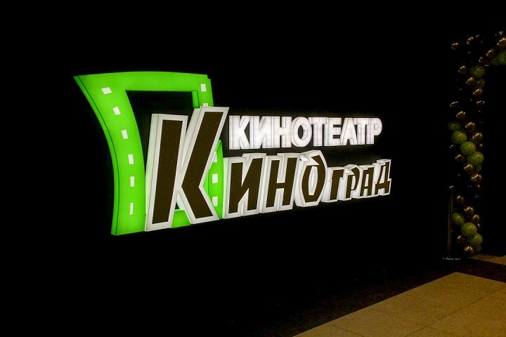 В Видном открылся торговый центр «Галерея 9-18» и кинотеатр «Киноград». Фоторепортаж фото 37