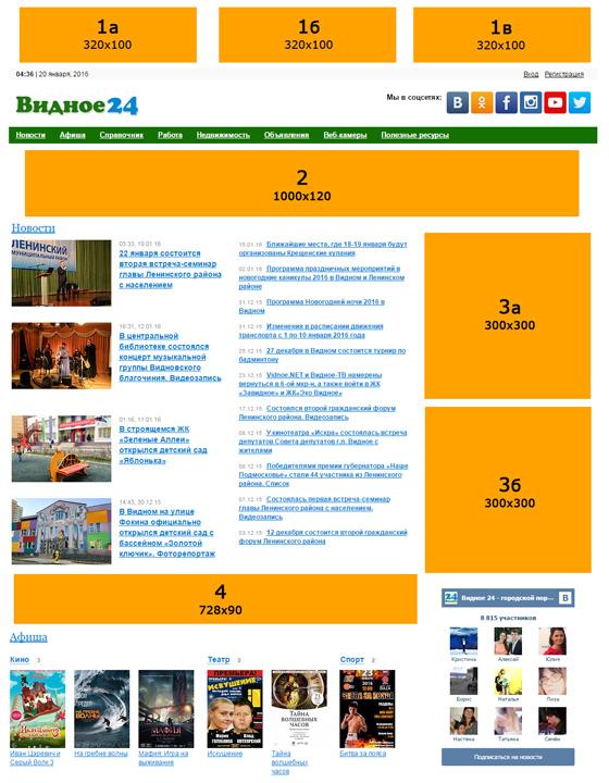 Реклама на городском портале и страницах «Видное 24» в социальных сетях фото 2