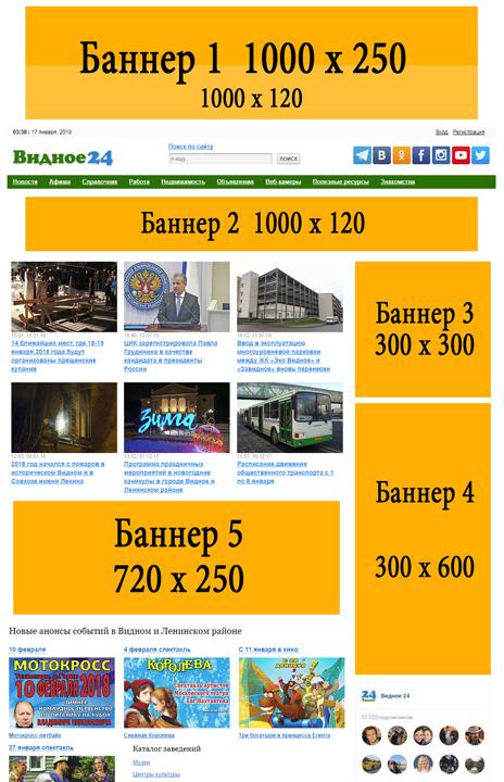Реклама на городском портале и страницах «Видное 24»