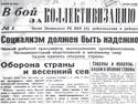 Видновским Вестям - 80 лет!