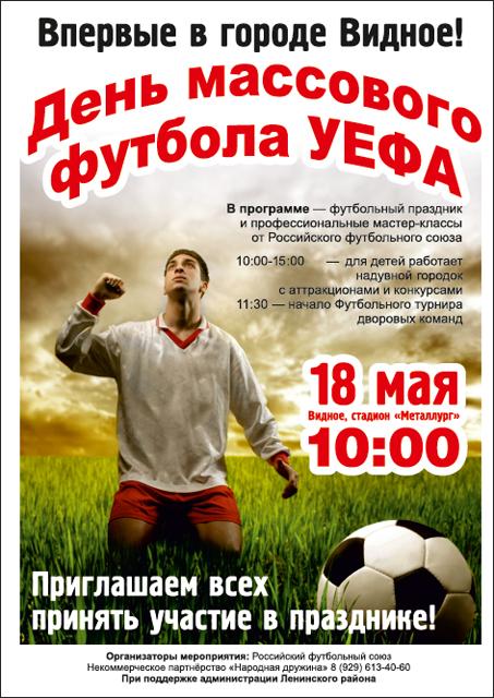 Праздник футбола в Видном