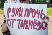 10 августа состоялся митинг против строительства микрорайона «Зеленые аллеи» между деревней Тарычево и городом Видное