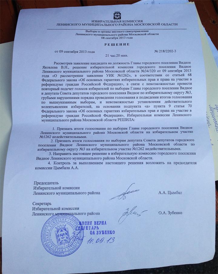 reshenieobtomenevyborov_1262.jpg