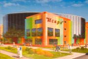 Кинотеатр «Искра» вновь планируют снести и построить на его месте многофункциональный торговый центр