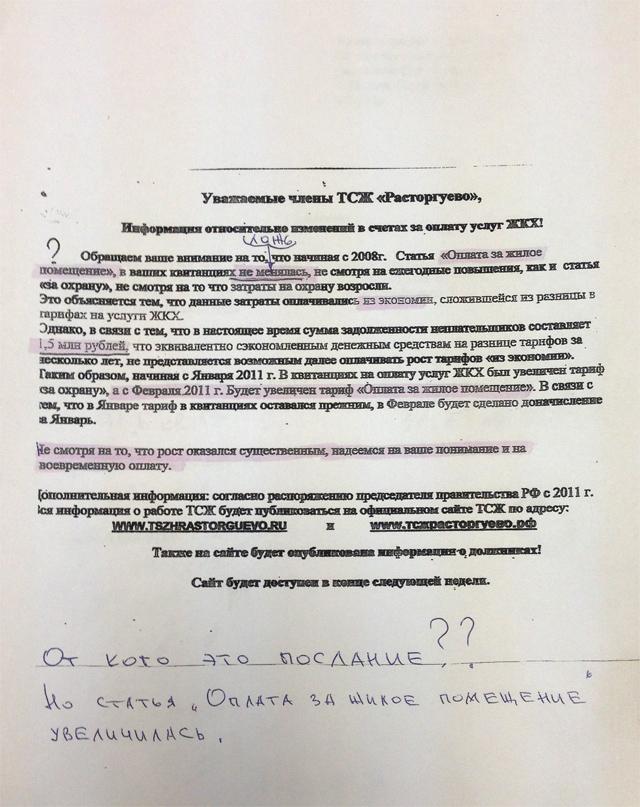 tzgrastorguevo-doc4.jpg