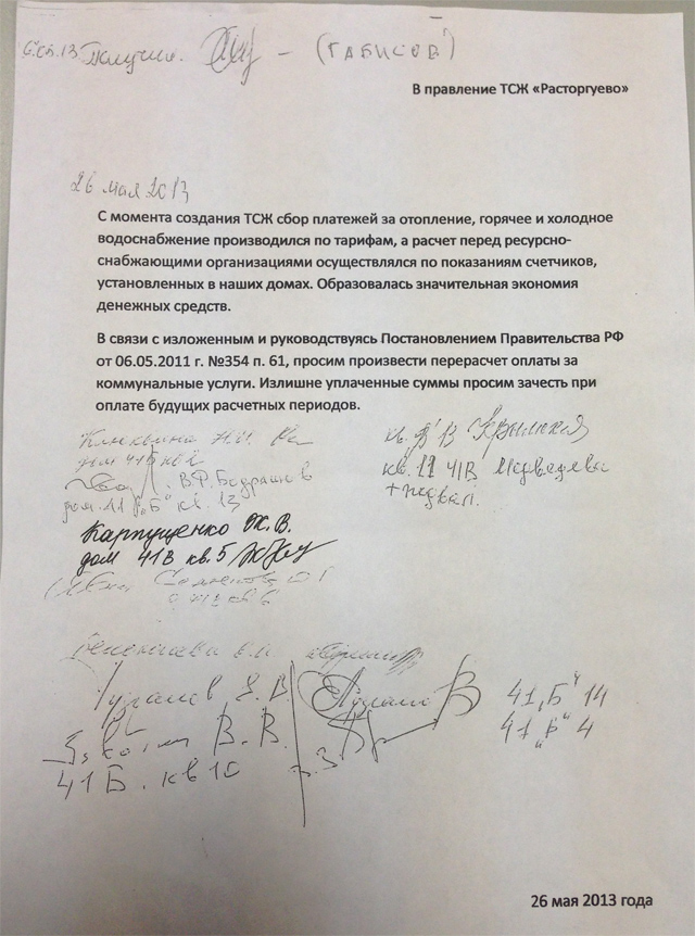 tzgrastorguevo-doc5.jpg