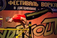 В Видном прошел международный фестиваль по воркауту. Фото- и видеорепортаж